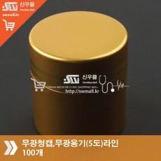 무광청캡,무광용기(5도)라인100개