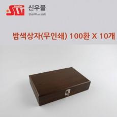 100환 무인쇄 밤색칠기상자 10개