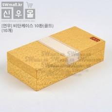 [연우]비단케이스 10환 (골드) * 10개
