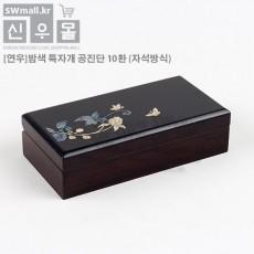 [연우]밤색 특자개 공진단 10환 (자석방식)