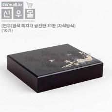 [연우]밤색 특자개 공진단 30환 (자석방식) * 10개