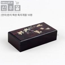 [연우]한지 목련 특자개함 10환
