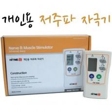 히트미 저주파자극기 YW-5000