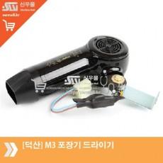 [덕산]M3 포장기 드라이기