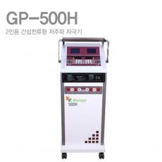 GP-500H 2인용 간섭전류형 저주파 자극기