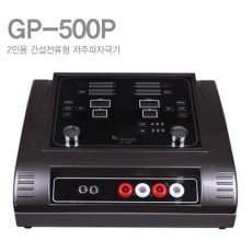 GP-500P 2인용 간섭전류형 저주파 자극기