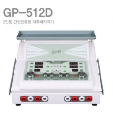 GP-512D 2인용 간섭전류형 저주파 자극기