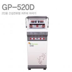 GP-520D 2인용 간섭전류형 저주파 자극기