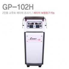 GP-102H 2인용 고주파 레이저 조사기
