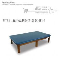 [영일엠]보바스평상(기본형) R1-1