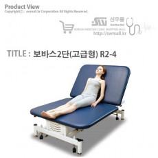 [영일엠]보바스2단(고급형) R2-4