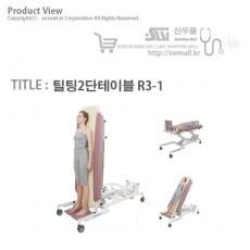 [영일엠]틸팅2단테이블 R3-1