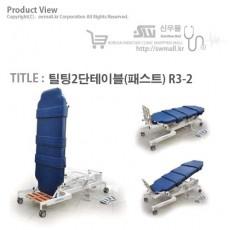 [영일엠]틸팅2단테이블(패스트) R3-2