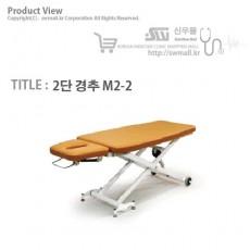 [영일엠]2단 경추 M2-2
