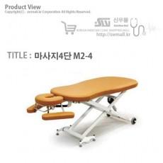 [영일엠]마사지4단 M2-4
