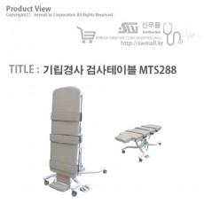 [영일엠]기립경사 검사테이블 MTS288