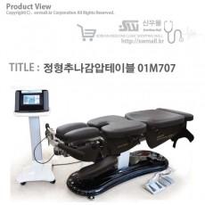 [영일엠]정형추나베드감압테이블 01M707
