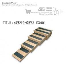 [영일엠]4단계단훈련기 EX401
