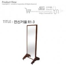 [영일엠]전신거울 R1-3