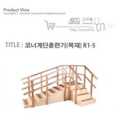 [영일엠]코너계단훈련기(목재) R1-5