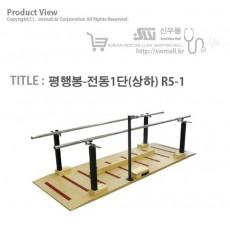 [영일엠]평행봉-전동1단(상하) R5-1