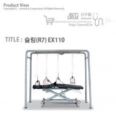 [영일엠]슬링(R7) EX110