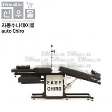 [Auto Chiro] 자동추나베드 테이블