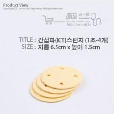 간섭파(ICT)스펀지-6.5cm*1.5cm