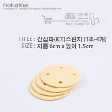 간섭파(ICT)스펀지-6cm*1.5cm