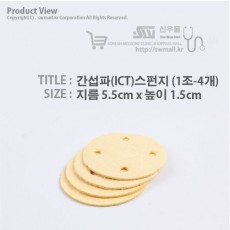간섭파(ICT)스펀지-5.5cm*1.5cm