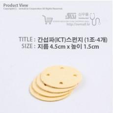 간섭파(ICT)스펀지-4.5cm*1.5cm