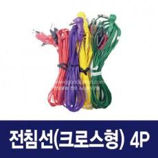 전침선(크로스형)ㄱ자 - 4P