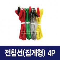 전침선(집게형)ㄱ자 - 4P