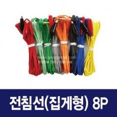 전침선(집게형)ㄱ자 - 8P