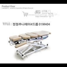 [영일엠]정형추나베드에어4드롭 01M404
