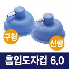 [굿플]흡입도자컵 6.0