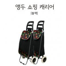 [가방(시장가방)] 검정 체리 쇼핑 캐리어 500개
